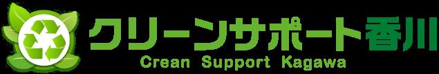 クリーンサポート香川