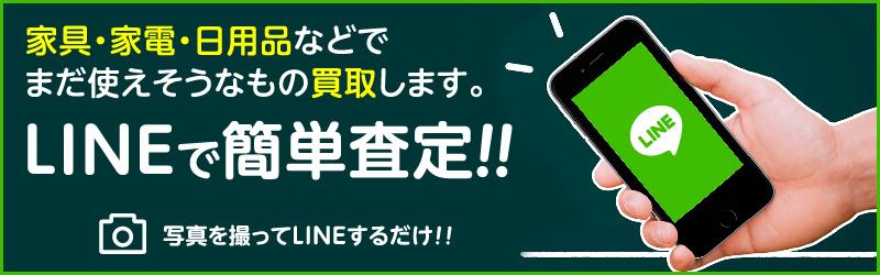 家具・家電・日用品などでまだ使えそうなもの買取します。LINEで簡単査定!!